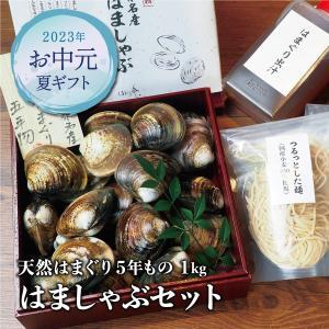 天然はまぐり5年もの1kg 天然はましゃぶセット/はまぐり庵 マルタカ水産 三重県桑名 daiwa-kigyo