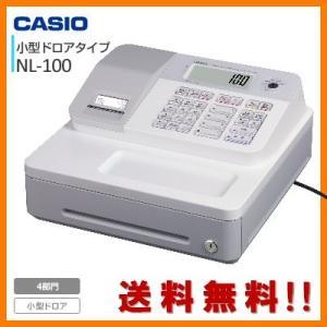 レジスター カシオ NL-100/SE-G1 ホワイト【セルフプラン】