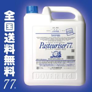 全国送料無料 ドーバー パストリーゼ77 5L 5000ml 除菌消毒 食品にも 詰替え グッドデザ...