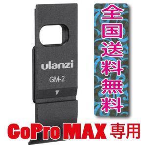 GOPRO MAX専用 バッテリーカバー/充電しながら撮影ができる蓋 全国送料無料