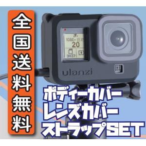 GOPRO HERO8専用 ボディーケース&レンズカバーセット・ロングストラップ付 シリコンカバーセ...