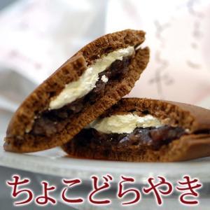 バレンタイン ちょこどらやき 5個セット 和菓子 どら焼き チョコ お菓子 ギフト 誕生日 プレゼント 老舗|daiya