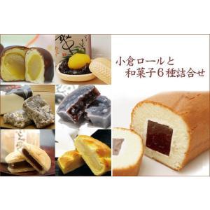 和菓子 ロールケーキ 詰め合わせ 小倉ロールと季節の和菓子6種詰合せ お取り寄せ ギフト 誕生日 プレゼント 送料無料|daiya