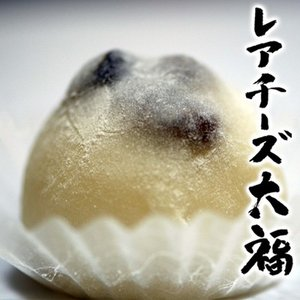 和菓子 大福 レアチーズ大福 8個入 生菓子 レアチーズ チーズ お菓子 スイーツ お取り寄せ ギフト 老舗 高級|daiya