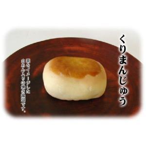和菓子 老舗 くりまんじゅう 8個入 生菓子 老舗 饅頭|daiya