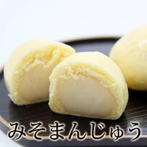 和菓子 饅頭 みそまんじゅう 8個入 生菓子 お菓子 スイーツ お取り寄せ ギフト 老舗 高級|daiya