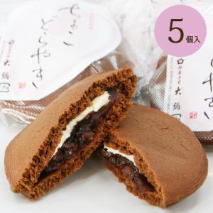 バレンタイン 和菓子 詰め合わせ ちょこどらやき 5個入 お菓子  お取り寄せ 誕生日 プレゼント 高級 老舗|daiya