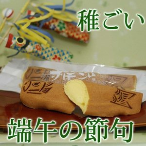 端午の節句 こどもの日 初節句 稚ごい 12個入 和菓子 お菓子 詰め合わせ お取り寄せ ギフト 内祝い お祝い 鯉のぼり 高級 老舗|daiya