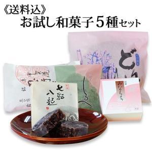 和菓子 5種類色々な和菓子を少しずつお試し(袋入り商品) 敬老の日 お取り寄せ お試し どら焼き 饅頭 スイーツ 老舗 高級 送料無料|daiya