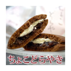 バレンタイン チョコ ちょこどらやき 2個袋入 和菓子 どらやき お取り寄せ 誕生日 プレゼント 高級 老舗|daiya
