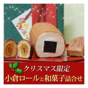 クリスマス 和菓子 お菓子 小倉ロールと和菓子5点詰合せ 詰め合わせ ギフト ケーキ スイーツ 高級 老舗 送料無料 daiya