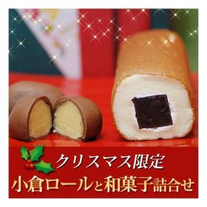 クリスマス 和菓子 小倉ロールと笑笑食甘4点詰合せ 詰め合わせ ギフト スイーツ 高級 老舗 送料無料 daiya