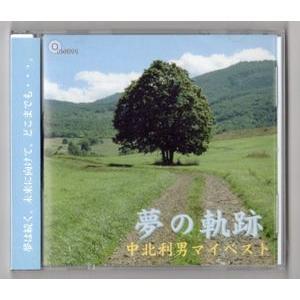 やわらぎ 愛 あなた 茜色 著作権フリー 夢の軌跡    中北利男      (2008)-    Limited Edition|daiyamondsound