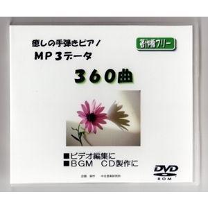 感動 家族愛 風景 著作権フリー癒しのピアノ360曲 MP3  DVD−R版 中北音楽研究所|daiyamondsound
