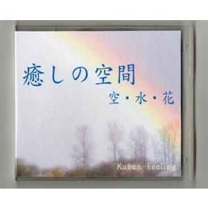 癒し系動画 店舗BGM ペンションで 著作権フリー 癒しの空間  中北音楽研究所   (2006)Original recording|daiyamondsound
