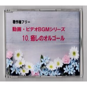 著作権フリー 動画・ビデオBGMシリーズ       10.癒しのオルゴール|daiyamondsound