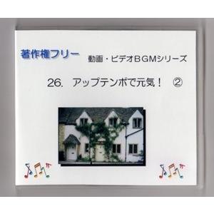 著作権フリー 動画・ビデオBGMシリーズ          26.アップテンポで元気! (2)|daiyamondsound