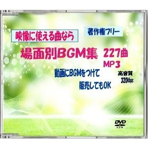 作業用BGM 映像に使える 著作権フリー 場面別BGM集227曲 JASRAC申請不要 全曲試聴可 MP3 高音質 DVD−ROM    |daiyamondsound