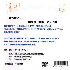 作業用BGM 映像に使える 著作権フリー 場面別BGM集227曲 JASRAC申請不要 全曲試聴可 MP3 高音質 DVD−ROM    |daiyamondsound|02