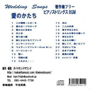 結婚を考えたら 披露宴に 著作権フリー 癒しのピアノ Wedding Songs  愛のかたち  ピアノストリングスBGM JASRAC申請不要 全曲試聴可|daiyamondsound|02