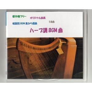 きれいな音 はずむ気持ち ハープ調BGM曲 著作権フリー |daiyamondsound