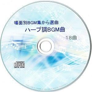きれいな音 はずむ気持ち ハープ調BGM曲 著作権フリー |daiyamondsound|03