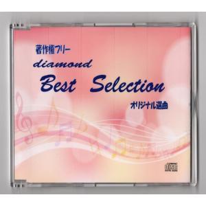 愛と幸せを感じる 感動する 著作権フリー 癒しのピアノ  diamond Best Selection JASRAC申請不要 全曲試聴可|daiyamondsound