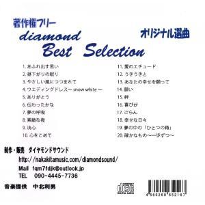 愛と幸せを感じる 感動する 著作権フリー 癒しのピアノ  diamond Best Selection JASRAC申請不要 全曲試聴可|daiyamondsound|02