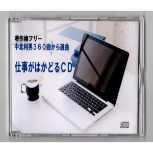 著作権フリー 仕事がはかどるCD 事務所のBGM|daiyamondsound