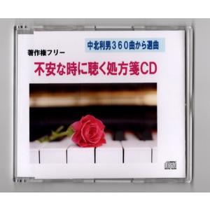 著作権フリー 不安な時に聴く処方箋CD〜癒しBGM〜 泣きたくなるほど心に深く響くメロディー|daiyamondsound