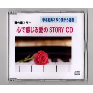 著作権フリー 心で感じる愛のSTORY  CD 中北利男360曲より 〜家族愛 感動〜|daiyamondsound