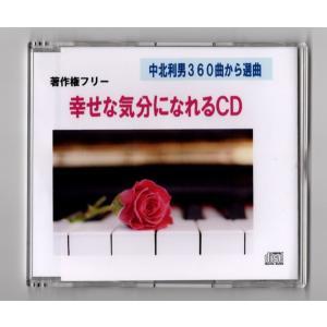 著作権フリー 幸せな気分になれるCD 中北利男360曲より 〜リラックスピアノ〜|daiyamondsound