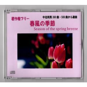 著作権フリー 春風の季節 Season of the spring breeze|daiyamondsound