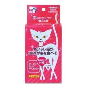 歯みがきラクヤー愛猫用 daiyu8-y