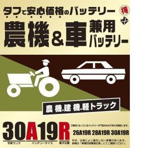 ブロード 農機・建機・車兼用バッテリー 30A19R|daiyu8-y