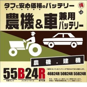 ブロード 農機・建機・車兼用バッテリー 55B24R|daiyu8-y