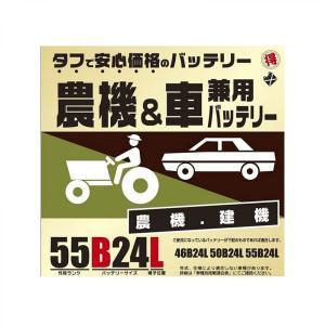 ブロード 農機・建機・車兼用バッテリー 55B24L|daiyu8-y