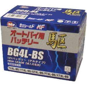 ブロード 駆 カケル オートバイ用 バッテリー BG4L-BS|daiyu8-y