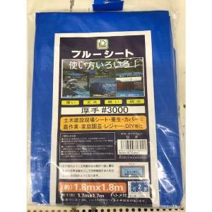 ブルーシート  #3000 厚手  1.8m×1.8m  1.8×1.8 レジャーシート 目隠し アレンザHD daiyu8-y