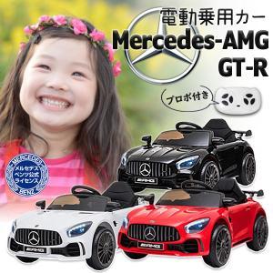 電動乗用 電動乗用カー メルセデスベンツ AMG GT-R 赤 BBH-011-RD Mercedes-AMG GT-R 公式ライセンス プレゼント 【 電動乗用パトカーは在庫切れ中 】 daiyu8-y