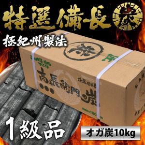 仙台牛タンの名店が使用!一級品 オガ炭 10kg 中国産 長時間燃焼 オガ備長炭 炭火焼き BBQ バーベキュー daiyu8-y