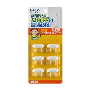 エルパ安全コンセントキャップAN−101B(W)|daiyu8-y