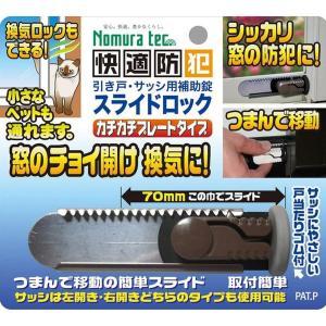 サッシ用簡易補助錠 スライドロック ダークブラウン N-3081|daiyu8-y