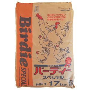バーディスペシャル 17kg バーディー Birdie Special 鳥の餌 養鶏 鶏 エサ daiyu8-y
