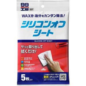 ソフト99 シリコンオフシート 5枚入 B-227 09227 | 脱脂剤 油分除去 脱脂シート 塗装 脱脂処理用 下地処理 補修 ソフト99 99工房|daiyu8-y