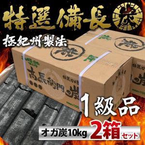 仙台 牛タンの名店が使用!一級品 オガ炭 20kg(10kg×2個) 中国産 長時間燃焼 オガ備長炭...