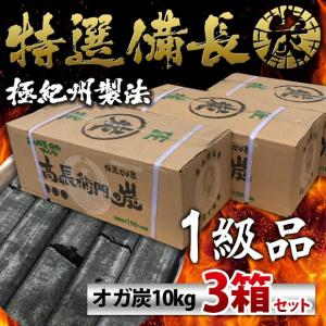 ■仙台 牛タンの名店が使用!一級品 オガ炭 30kg(10kg×3個) 中国産 長時間燃焼 オガ備長...