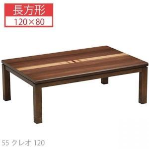 突板天然木こたつクレオ120CM |daiyu8