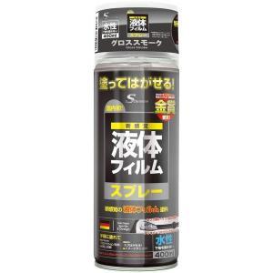 エスデザイン 液体フィルムスプレー 水性 400ml ー グロススモーク|daiyu8