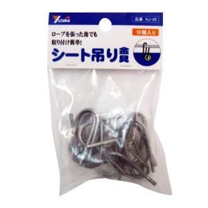 ユタカメイク シート吊り金具(3mm径) 10個入り KJ-26|daiyu8